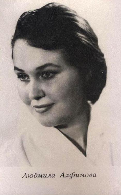 Алфимова Людмила Ивановна