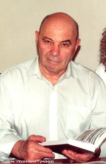 Туманов Вадим Иванович