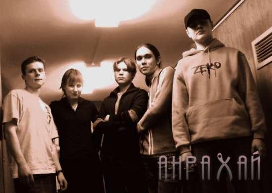 """Фото группы """"Анрахай"""""""