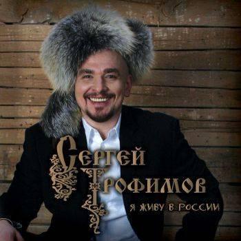 Фото Трофима / Трофимова Сергея