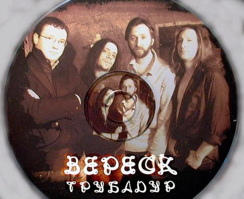 """Фото группы """"Вереск"""""""