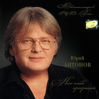 Антонов Юрий