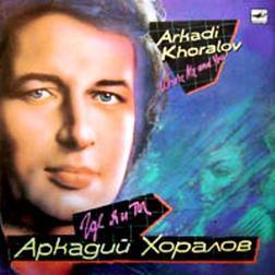 Хоралов Аркадий Дмитриевич
