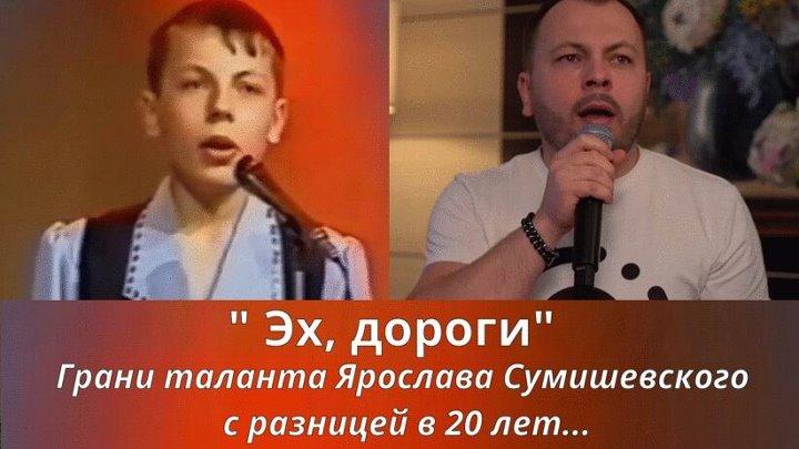 Ярослав Сумишевский начал петь еще в детстве