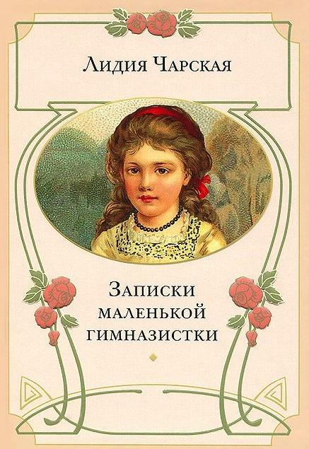 Иконина Лена