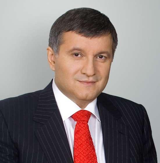 Аваков Арсен Борисович