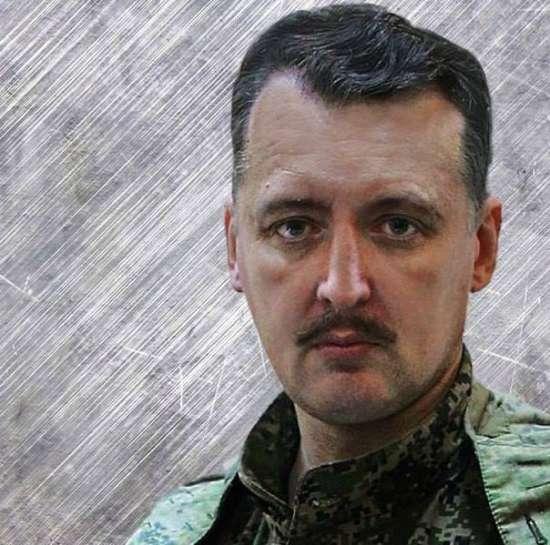 Стрелков (Гиркин) Игорь Иванович